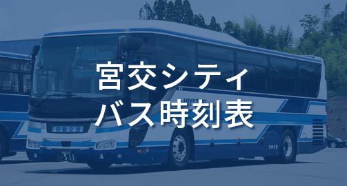 宮交シティバス時刻表