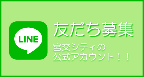 LINE宮交シティの公式アカウント!! 友だち募集